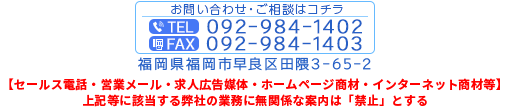 092-984-1402 福岡県福岡市早良区田隈3-65-2