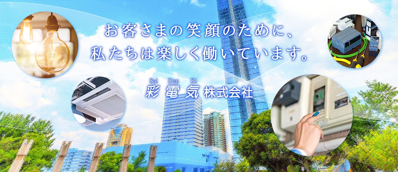 彩電気株式会社