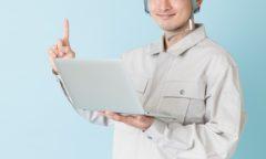 【求人募集中】手に職をつけるチャンスです!